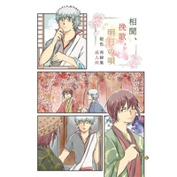 [Boys Love (Yaoi) : R18] Doujinshi - Novel - Anthology - Omnibus - Gintama / Takasugi x Gintoki (相聞、挽歌、明日の唄) / 紺色