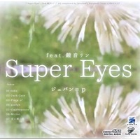 Doujin Music - Super Eyes / ANDY MENTE / ジェバンニP