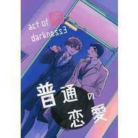 [Boys Love (Yaoi) : R18] Doujinshi - 普通の恋愛 act of darkness 3 / トキナオ