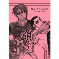 [Boys Love (Yaoi) : R18] Doujinshi - Novel - Golden Kamuy / Koito x Tsukishima (鎖のモラル) / CLOVE PINK