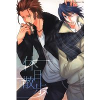 [Boys Love (Yaoi) : R18] Doujinshi - K (K Project) / Mikoto x Reisi (休日散歩) / bamboo ring!