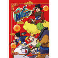 Doujinshi - Anthology - Dragon Ball / Vegeta & Goku & Piccolo & All Characters (Dragonball) (GOGO!!WEST) / DRAGON AGE企画部