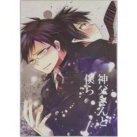 Doujinshi - Blue Exorcist / All Characters (神父さんと僕ら) / Mame Chichi Cookie