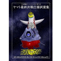 Doujinshi - Illustration book - Space Battleship Yamato II (ヤマト最終決戦仕様試案集) / 老頭児商会