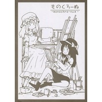 Doujinshi - Illustration book - Omnibus - Touhou Project (ものくろーぬ) / いぬごや