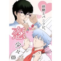 [Boys Love (Yaoi) : R18] Doujinshi - Novel - Gintama / Hijikata x Gintoki (砂糖とバニラに、恋少々。) / いちご学園