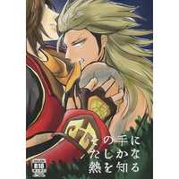 [Boys Love (Yaoi) : R18] Doujinshi - Dynasty Warriors / Kannei x Ling Tong (その手にたしかな熱を知る) / Conpeitou