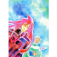 Doujinshi - Tales of the Abyss / Asch (この世に未練を、君には愛を) / Penny Lane