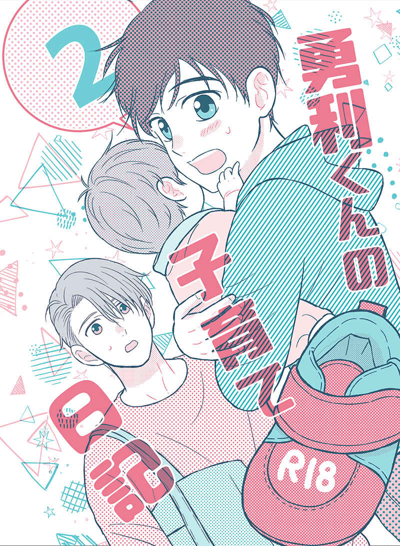 [Boys Love (Yaoi) : R18] Doujinshi - Novel - Yuri!!! on Ice / Victor x Katsuki Yuuri (勇利くんの子育て日記2) / いつかの桜