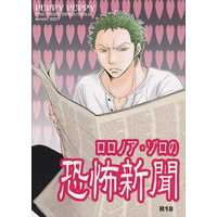 [Boys Love (Yaoi) : R18] Doujinshi - Novel - ONE PIECE / Zoro x Sanji (ロロノア・ゾロの恐怖新聞) / PUPPYPUPPY