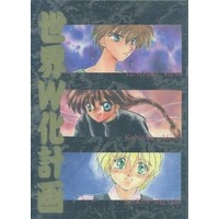 Doujinshi - Anthology - Mobile Suit Gundam Wing / All Characters (Gundam series) (世界W化計画) / 突撃盛貴堂/幻獣発明館/CANCER・O2