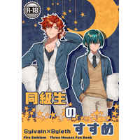 [Boys Love (Yaoi) : R18] Doujinshi - Fire Emblem: Three Houses / Sylvain x Byleth (同級生のすすめ) / ねむねむ