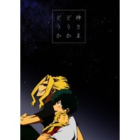 Doujinshi - Dragon Ball / All Might x Midoriya Izuku (神さまどうかどうか) / NewRemix-x64-