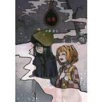 Doujinshi - Novel - Touhou Project / Motoori Kosuzu (仮葬) / Red Tail Cat