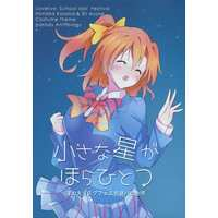 Doujinshi - Novel - Love Live / Kousaka Honoka (小さな星がほらひとつ) / Hot-R
