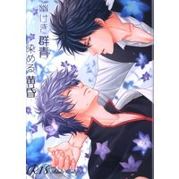[Boys Love (Yaoi) : R18] Doujinshi - Novel - Gintama / Gintoki x Hijikata (幽けき群青染める黄昏 *文庫) / ソラ海月