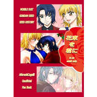 [NL:R18] Doujinshi - Anthology - Mobile Suit Gundam SEED / Athrun Zala x Cagalli Yula Athha (花束を君に) / オーブ関西支部