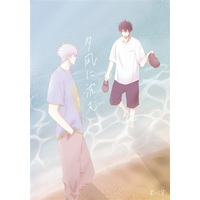 [Boys Love (Yaoi) : R18] Doujinshi - Novel - Gintama / Gintoki x Hijikata (夕凪に沈む) / 夜明けの向日葵
