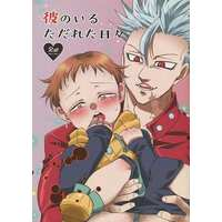 [Boys Love (Yaoi) : R18] Doujinshi - The Seven Deadly Sins / Ban  x King (彼のいるただれた日々) / MoonBABYLON