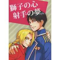 Doujinshi - Fullmetal Alchemist / Roy Mustang x Edward Elric (獅子の心射手の夢) / Wire