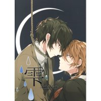 [Boys Love (Yaoi) : R18] Doujinshi - Anthology - Bungou Stray Dogs / Dazai Osamu x Nakahara Chuuya (雫 *アンソロジー)