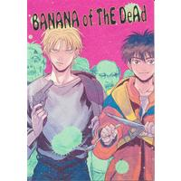 Doujinshi - BANANA FISH (BANANA of ThE DeAd) / まじめふまじめ