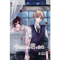 [Boys Love (Yaoi) : R18] Doujinshi - Novel - Hetalia / United Kingdom x Japan (今夜水槽にて君を食む) / はじける☆パフェクリーム