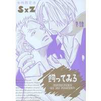 [Boys Love (Yaoi) : R18] Doujinshi - ONE PIECE / Sanji x Zoro (飼ってみる EXPERIMENTS ON HIS PROPERTY) / 環八レゴ=ハチ丸