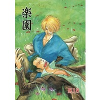 [Boys Love (Yaoi) : R18] Doujinshi - Novel - ONE PIECE / Zoro x Sanji (楽園) / 架空の卵
