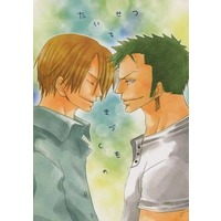 Doujinshi - Novel - ONE PIECE / Sanji & Zoro (たいせつをきづくもの) / HAL