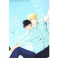 Doujinshi - Illustration book - BANANA FISH / Ash x Eiji (どこか遠く *イラスト集) / orion