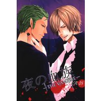 [Boys Love (Yaoi) : R18] Doujinshi - Anthology - ONE PIECE / Sanji x Zoro (夜の血族-THE VAMPIRE- *アンソロジー)