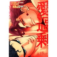 [Boys Love (Yaoi) : R18] Doujinshi - Anthology - Jojo Part 3: Stardust Crusaders / Kakyouin x Jyoutarou (愛過剰 最大積載量を超過しています*花京院×承太郎アンソロジー)