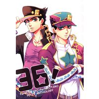 Doujinshi - Anthology - Jojo Part 3: Stardust Crusaders / Jyoutarou x Jyoutarou (36!)