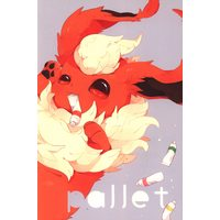 Doujinshi - Illustration book - Pokémon / All Characters (pallet *イラスト本) / WAVE