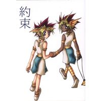 Doujinshi - Yu-Gi-Oh! / Yami Yugi & Yugi (約束) / Replica purple
