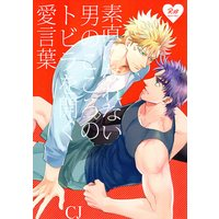 [Boys Love (Yaoi) : R18] Doujinshi - Jojo Part 2: Battle Tendency / Caesar x Joseph (素直になれない男のこころのトビラを開く愛言葉) / Dmn/Damin
