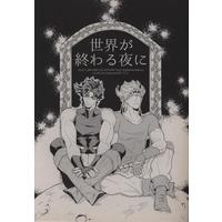 Doujinshi - Jojo Part 2: Battle Tendency / Joseph x Caesar (世界が終わる夜に) / Mayonaka