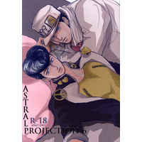 [Boys Love (Yaoi) : R18] Doujinshi - Jojo Part 3: Stardust Crusaders / Jyoutarou x Jyosuke (ASTRAL PROJECTION 6) / キマクニ/山本ハーレム