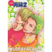 [Boys Love (Yaoi) : R18] Doujinshi - ONE PIECE / Zoro x Sanji (再録 2) / WUDDAYACALLIT