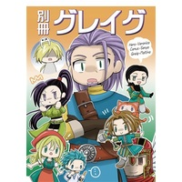Doujinshi - Dragon Quest XI (別冊グレイグ) / on the other hand