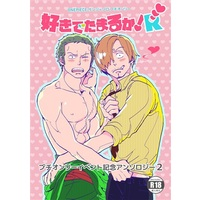 [Boys Love (Yaoi) : R18] Doujinshi - Manga&Novel - Anthology - ONE PIECE / Sanji x Zoro (すきでたまるかR) / すきたま実行委員会