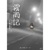 Doujinshi - Novel - Touhou Project / Kirisame Marisa (霧雨記) / 虚人の肩に立つ