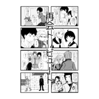 Doujinshi - WORLD TRIGGER / All Characters (再会トリビュート) / imosiso