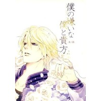 [Boys Love (Yaoi) : R18] Doujinshi - Novel - TIGER & BUNNY / Keith x Ivan (僕の嫌いな僕と貴方) / かまぼこかんづめ
