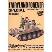 Doujinshi - Compilation - Military (FAIRYLAND FOREVER SPECIAL 総集編9+) / グループダンジョン