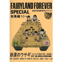 Doujinshi - Compilation - Military (FAIRYLAND FOREVER SPECIAL 総集編10+) / グループダンジョン