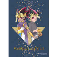 Doujinshi - Illustration book - Yu-Gi-Oh! / Yami Yugi x Muto Yugi (PHARAOH NOTE 02) / 海星大学考古学研究室