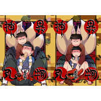 [Boys Love (Yaoi) : R18] Doujinshi - Novel - Anthology - Osomatsu-san / Osomatsu x Karamatsu (異物挿入) / 松Cha。 , 0204