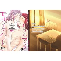 [Boys Love (Yaoi) : R18] Doujinshi - Novel - Mr. Fullswing / Nakamiya Eisu (モザイクハンドリフルマウス2) / Lupo and Luna